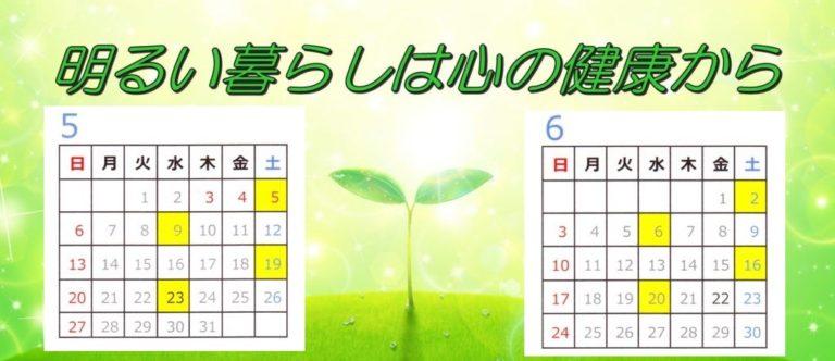 4月25日(水)の案内です。