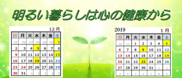 12月1日(土) ハッピーサロンinサンシップ